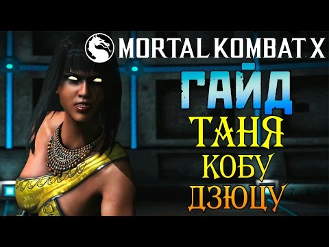 Mortal Kombat X  - Гайд: Таня Кобу-Дзюцу (ios) #1