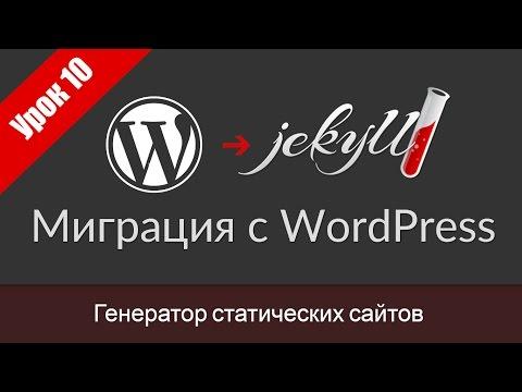 Урок 10. Перенос блога с Wordpress на Jekyll