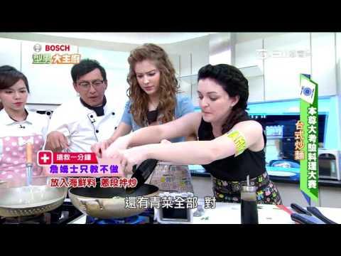 台綜-型男大主廚-20160516 本尊大考驗料理大賽!!