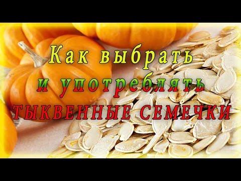 Сыроедение рецепты тыквенные семечки
