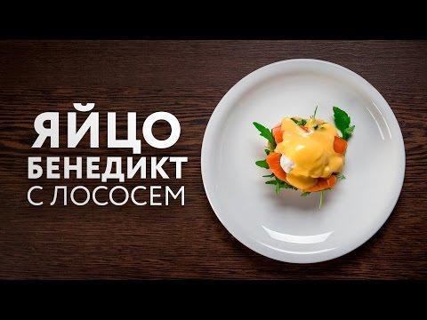 ОК.Завтрак – Яйцо бенедикт с лососем