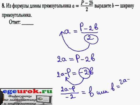 Выражение переменной по формуле