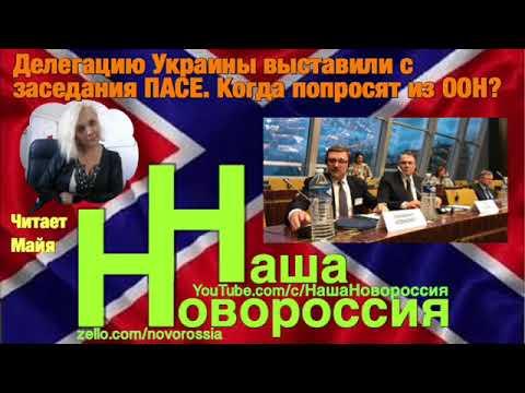 Делегацию Украины выставили с заседания ПАСЕ. Когда попросят из ООН?
