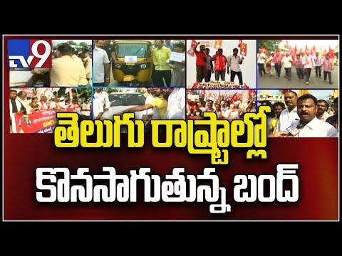 Bharat Bandh : Congress leaders protest against fuel price hike in Andhra Pradesh - TV9