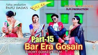 New santali part 15,comedy hd video,santhali 2020 ,ashiq production