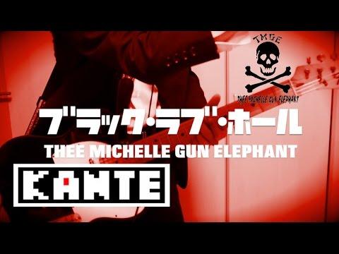 【アベフトシの洗礼を受け無事終了】 ブラック・ラブ・ホール / THEE MICHELLE GUN ELEPHANT (guitar Cover)