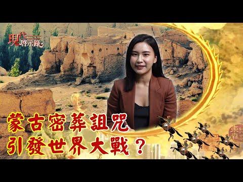 台灣-現代啟示錄-20210219 蒙古密葬詛咒 引發世界大戰?