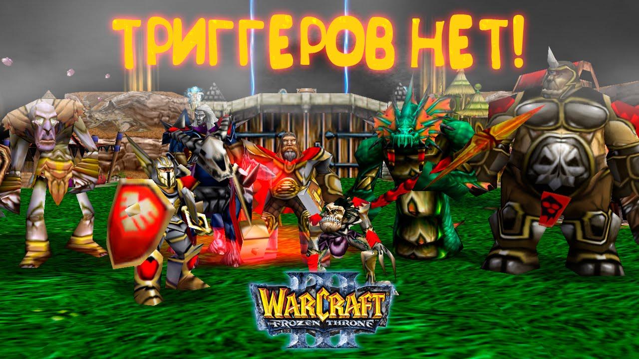 #468 ШЕДЕВР БЕЗ ТРИГГЕРОВ Создай Героя - Играем в Warcraft 3 - YouTube