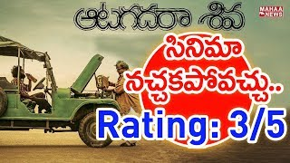 Negative Talk on 'Aatagadharaa Siva' Movie? | Aatagadharaa Siva Movie Review and Rating | Sunrise Show