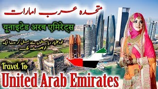 Travel to UAE | Full  Documentry and History About UAE In Urdu & Hindi | Tabeer TV| متحدہ عرب امارات