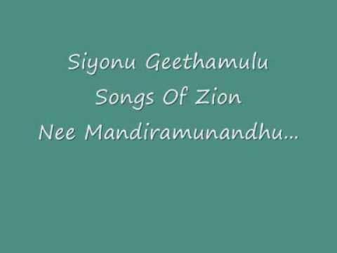 Telugu Christian~siyonu Geethamulu~songs Of Zion~nee Mandiramunandu video