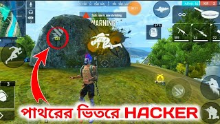 পাথরের ভিতরে HACKER// KILLING MONTAGE GAMING SUBRATA
