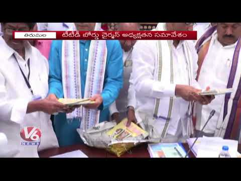TTD Board Members Launches Srivari Brahmotsavam Poster & Brochure | Tirupati | V6 News