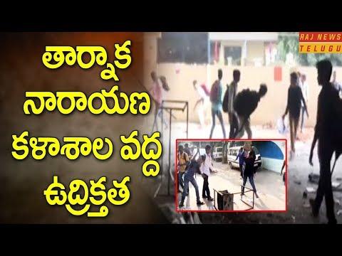 తార్నాక నారాయణ కళాశాల వద్ద ఉద్రిక్తత || Inter Students Protest at Tarnaka Narayana College