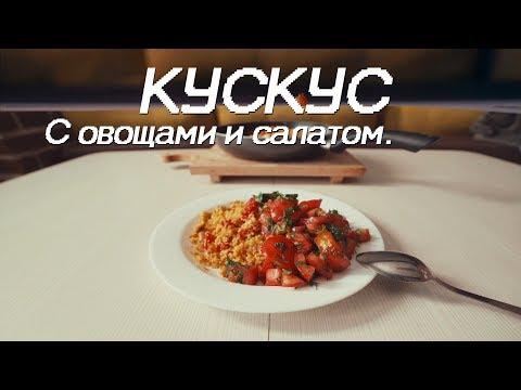 Кускус с овощами: быстрый и вкусный рецепт