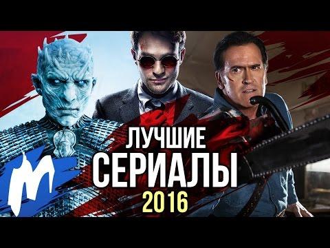Лучшие СЕРИАЛЫ 2016