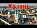 Казань. Интересные Факты о Казани. 4K