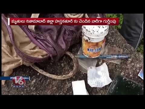 Missing Lovers Found Dead After 45 Days In Jagtial District | V6 News