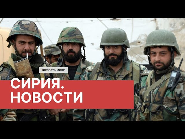 Сирия сегодня. Новости 4 марта 2020 04.03.2020. Последние новости из Сирии