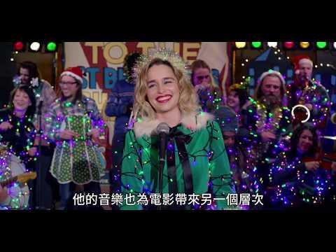 【去年聖誕節】精彩花絮 : 喬治麥可篇 - 12月6日 心心相印