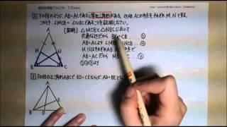 中2数学 5.図形の性質