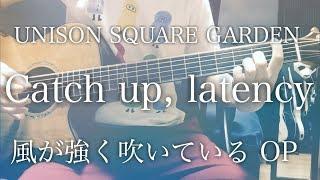 歌詞付 Catch Up Latency Unison Square Garden アニメ 風が強く吹いている Op 弾き語りコード