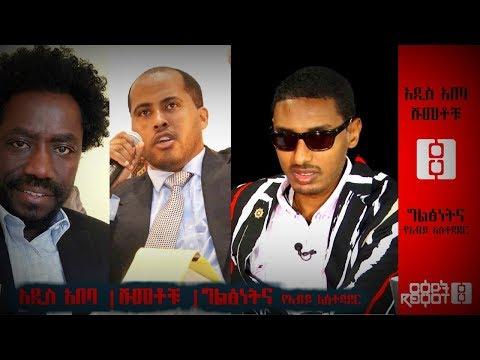 Ethiopia: Reyot Special Program   Addis Abeba