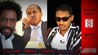 Ethiopia:Addis Abeba And the change