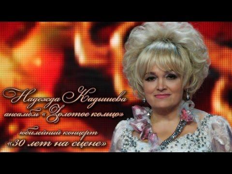 Надежда Кадышева и ансамбль Золотое кольцо - Юбилейный концерт 30 лет на сцене