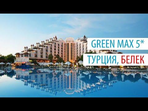 Overview Hotel: GREEN MAX 5*    (Belek /Turkey)