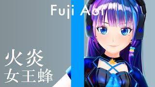 Download lagu 火炎(FIRE) / 女王蜂 『どろろ』主題歌(Covered by 富士葵)【歌ってみた】