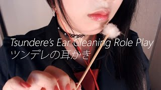 ASMR Tsundere's Ear Cleaning (English)