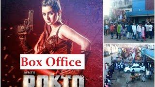 ৩ দিনে রক্ত ছবির বক্স অফিস আয় |  Pori Moni & Roshan ROKTO Bangla Movie Box Office 2016