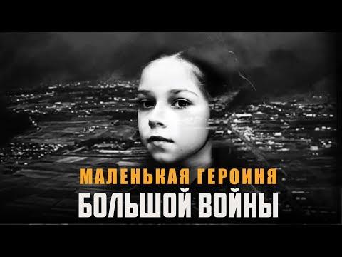 МАЛЕНЬКАЯ ГЕРОИНЯ БОЛЬШОЙ ВОЙНЫ   Документальный фильм