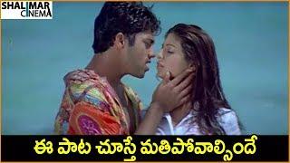 Navdeep, Ekta Khosla || Telugu Movie Songs || Best Video Songs || Shalimarcinema