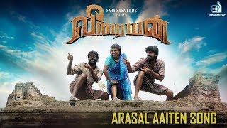 Veeraiyan Arasal Aaiten Song | SN Arunagiri | Inigo Prabhakaran, Shiny | Trend Music