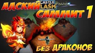 Битва Замков, Адский Саммит 1, Фарм Без Драконов, Castle Clash