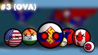 Альтернативное прошлое Мира с 1939 года #3 (OVA)