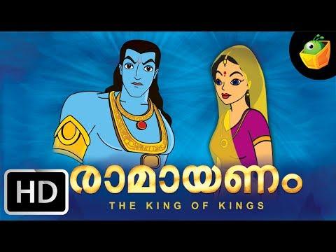 Ramayanam Full Movie In Malayalam (HD) - Compilation of CartoonAnimated...