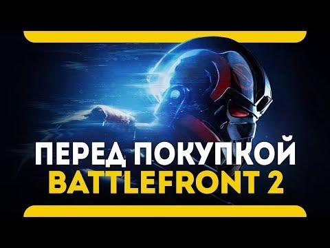 Перед покупкой - Star Wars Battlefront 2 (PC\PS4\XboxOne\стоит ли покупать)