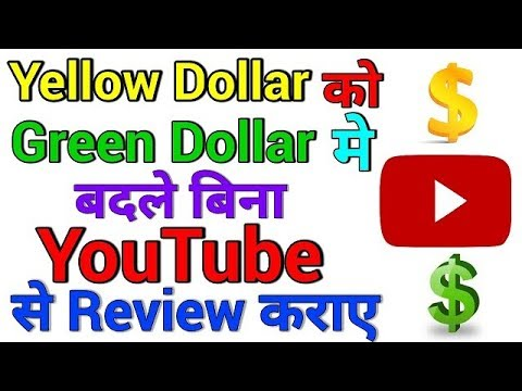 How To Fix Yellow Dollar Sign To Green Dollar Sign 2017/Solve Youtube Yellow Monetised Problem Hindi