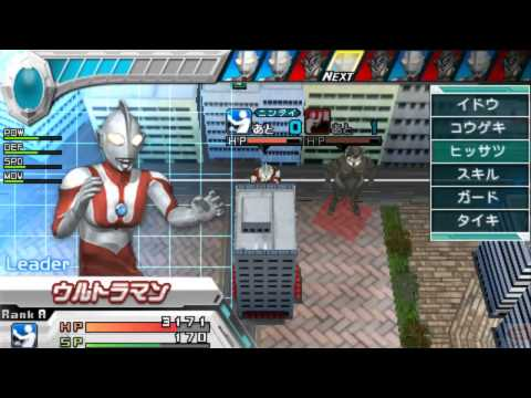 Ultraman All Star Chronicle - Extra 2 ★Play PSP