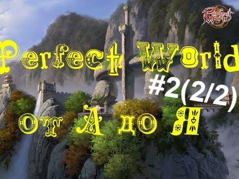 """Perfect World от""""А"""" до""""Я"""".Выпуск 2(часть 2/2) (Гайды по персонажам)"""