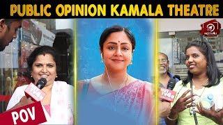 Kaatrin Mozhi Public Review At Kamala Theatre   Jyothika   Vidharth    Radha Mohan