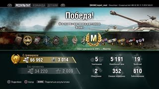 AMX 50 100 Мастер World of Tanks PS4