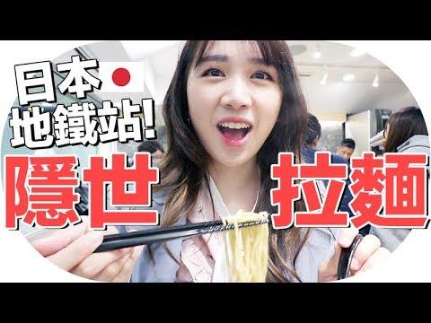 【日本Vlog】超推薦! 地鐵站內的拉麵店才是隱世美食?!  Mira