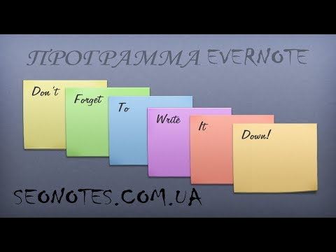 Как пользоваться программой Evernote