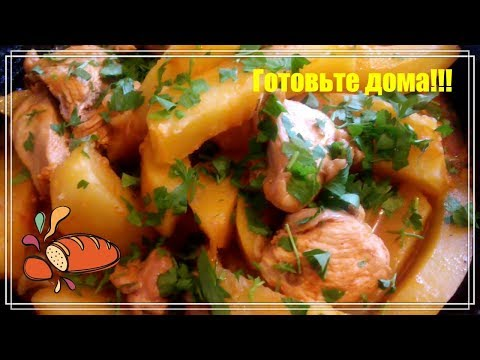 Соус с курицей!!!(азербайджанская кухня)