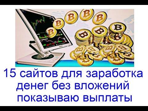 Как заработать деньги в интернете без вложений в беларуси видео