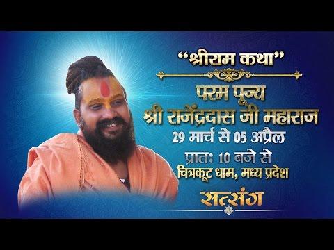 Live - Shri Ram Katha By Rajendra Das ji – 2 April | Chitrakoot Dham | Day 5